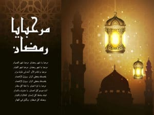 Ramadan-Light